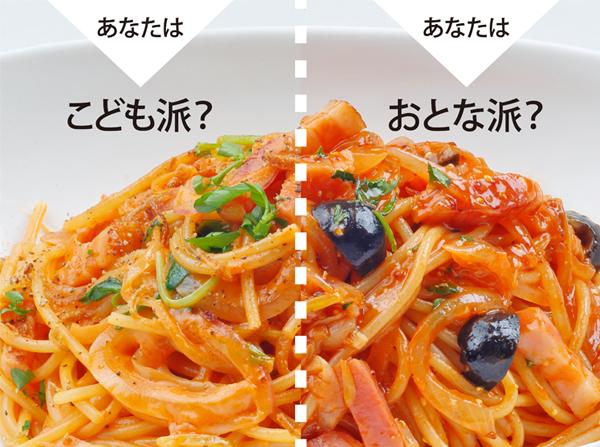 food_pasuta2