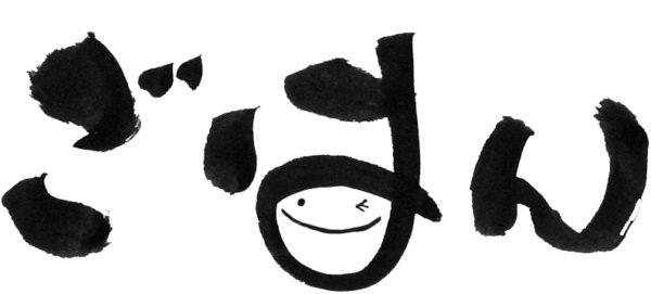 tai_gohan